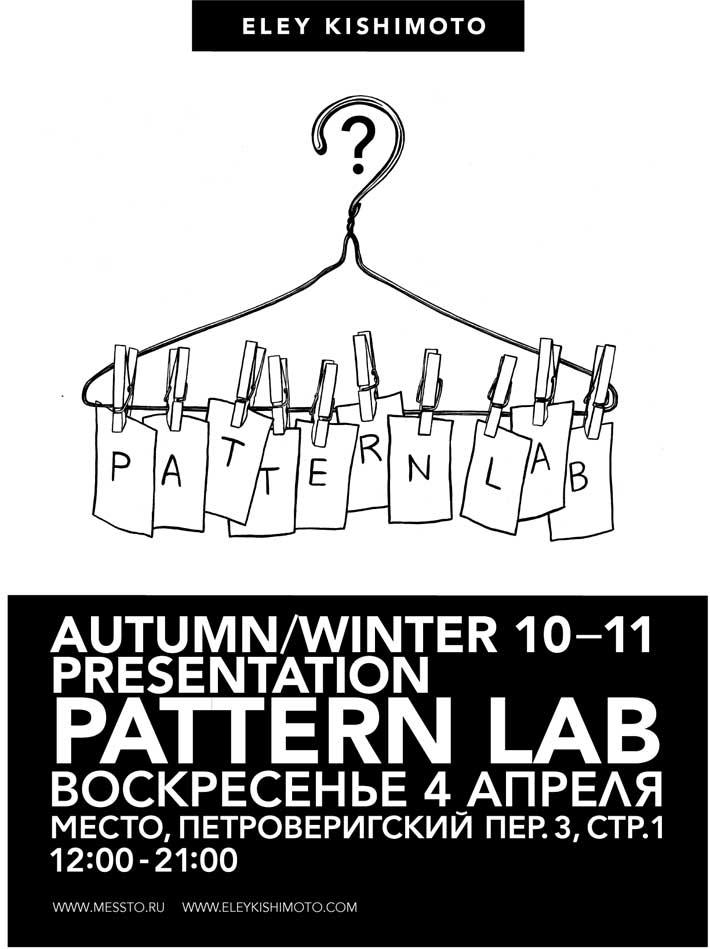 pattern_lab_ru.jpg